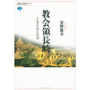 教会領長崎 イエズス会と日本 電子書籍版 / 安野眞幸
