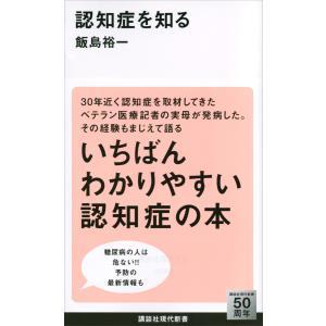 認知症を知る 電子書籍版 / 飯島裕一|ebookjapan