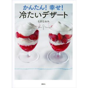 かんたん! 幸せ! 冷たいデザート 電子書籍版 / 七沢なおみ|ebookjapan
