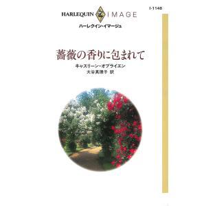 【初回50%OFFクーポン】薔薇の香りに包まれて 電子書籍版 / キャスリーン・オブライエン 翻訳:大谷真理子 ebookjapan