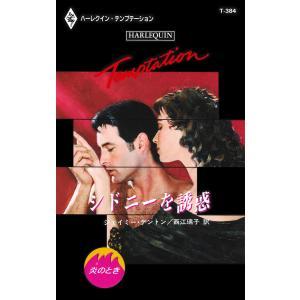 シドニーを誘惑 電子書籍版 / ジェイミー・デントン 翻訳:西江璃子 ebookjapan