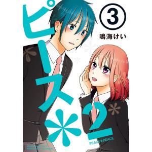 ピース*2 (3) 電子書籍版 / 鳴海けい|ebookjapan