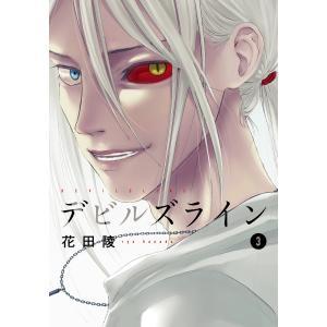デビルズライン (3) 電子書籍版 / 花田陵|ebookjapan