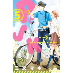 【初回50%OFFクーポン】PとJK (5) 電子書籍版 / 三次マキ ebookjapan