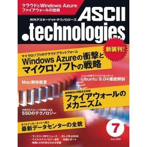 月刊アスキードットテクノロジーズ 2009年7月号 電子書籍版 / 編:月刊ASCII.technologies編集部 ebookjapan