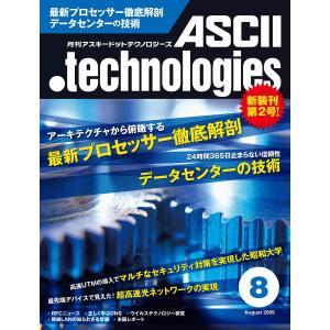 月刊アスキードットテクノロジーズ 2009年8月号 電子書籍版 / 編:月刊ASCII.technologies編集部 ebookjapan