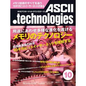 月刊アスキードットテクノロジーズ 2009年10月号 電子書籍版 / 編:月刊ASCII.technologies編集部 ebookjapan