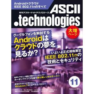 月刊アスキードットテクノロジーズ 2009年11月号 電子書籍版 / 編:月刊ASCII.technologies編集部 ebookjapan
