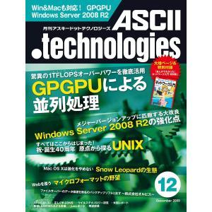 月刊アスキードットテクノロジーズ 2009年12月号 電子書籍版 / 編:月刊ASCII.technologies編集部 ebookjapan