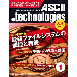 月刊アスキードットテクノロジーズ 2010年1月号 電子書籍版 / 編:月刊ASCII.technologies編集部 ebookjapan