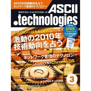 月刊アスキードットテクノロジーズ 2010年3月号 電子書籍版 / 編:月刊ASCII.technologies編集部 ebookjapan