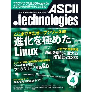 月刊アスキードットテクノロジーズ 2010年4月号 電子書籍版 / 編:月刊ASCII.technologies編集部 ebookjapan