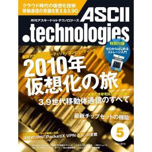 月刊アスキードットテクノロジーズ 2010年5月号 電子書籍版 / 編:月刊ASCII.technologies編集部 ebookjapan
