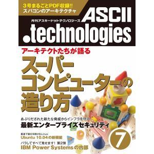 月刊アスキードットテクノロジーズ 2010年7月号 電子書籍版 / 編:月刊ASCII.technologies編集部 ebookjapan