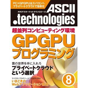 月刊アスキードットテクノロジーズ 2010年8月号 電子書籍版 / 編:月刊ASCII.technologies編集部 ebookjapan