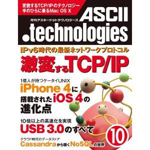 月刊アスキードットテクノロジーズ 2010年10月号 電子書籍版 / 編:月刊ASCII.technologies編集部 ebookjapan