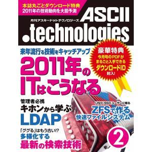 月刊アスキードットテクノロジーズ 2011年2月号 電子書籍版 / 編:月刊ASCII.technologies編集部 ebookjapan