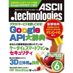 月刊アスキードットテクノロジーズ 2011年6月号 電子書籍版 / 編:月刊ASCII.technologies編集部 ebookjapan