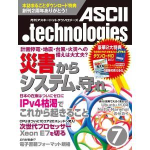 月刊アスキードットテクノロジーズ 2011年7月号 電子書籍版 / 編:月刊ASCII.technologies編集部 ebookjapan