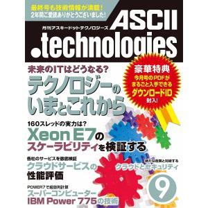 月刊アスキードットテクノロジーズ 2011年9月号 電子書籍版 / 編:月刊ASCII.technologies編集部 ebookjapan