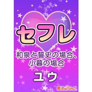セフレ 〜和泉と誓史の場合〜 〜小暮の場合〜 電子書籍版 / 著者:ユウ|ebookjapan