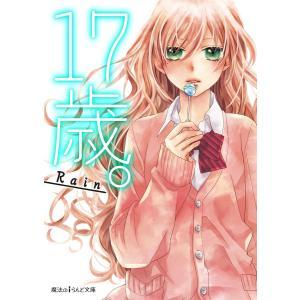 17歳。 電子書籍版 / 著者:Rain イラスト:雪村ゆに|ebookjapan