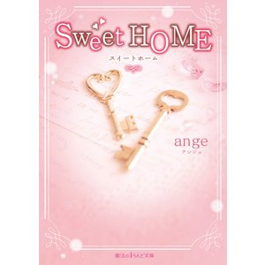 Sweet HOME 電子書籍版 / 著者:ange|ebookjapan
