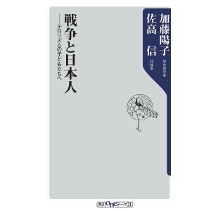 【初回50%OFFクーポン】戦争と日本人 テロリズムの子どもたちへ 電子書籍版 / 著者:加藤陽子 著者:佐高信|ebookjapan