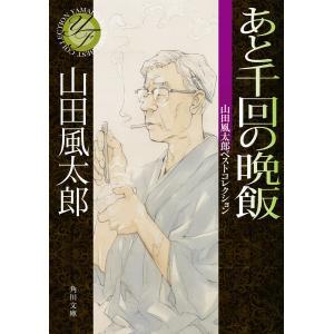 あと千回の晩飯 山田風太郎ベストコレクション 電子書籍版 / 著者:山田風太郎|ebookjapan