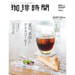 珈琲時間 2014年8月号(夏号) 電子書籍版 / 珈琲時間編集部