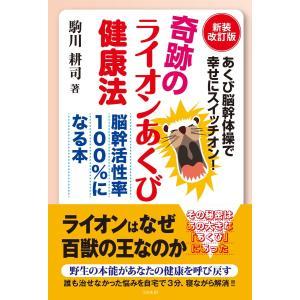 【初回50%OFFクーポン】奇跡のライオンあくび健康法 電子書籍版 / 駒川耕司