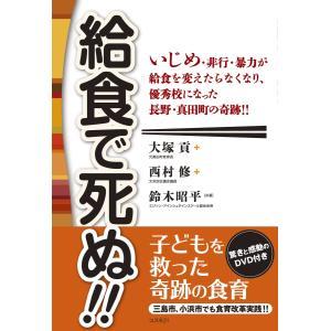 給食で死ぬ!! 電子書籍版 / 大塚貢/西村修/鈴木昭平|ebookjapan