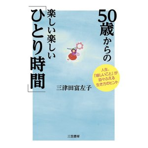 50歳からの楽しい楽しい「ひとり時間」 電子書籍版 / 三津田富左子|ebookjapan
