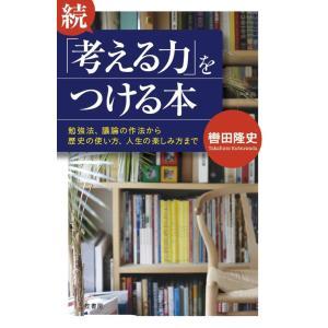 続「考える力」をつける本 電子書籍版 / 轡田隆史|ebookjapan