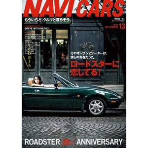 NAVI CARS Vol.13 2014年9月号 電子書籍版 / NAVI CARS編集部|ebookjapan