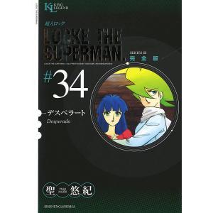 【初回50%OFFクーポン】超人ロック 完全版 (34) デスペラート 電子書籍版 / 聖悠紀|ebookjapan