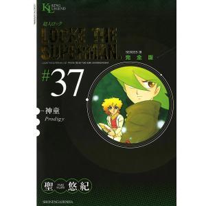 【初回50%OFFクーポン】超人ロック 完全版 (37) 神童 電子書籍版 / 聖悠紀|ebookjapan