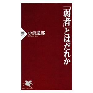 「弱者」とはだれか 電子書籍版 / 著:小浜逸郎|ebookjapan