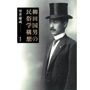 柳田国男の民俗学構想 電子書籍版 / 著:室井康成 ebookjapan