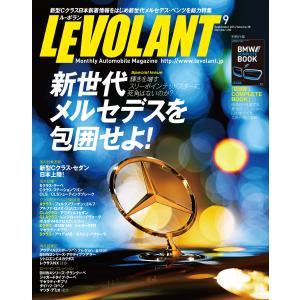 ル・ボラン(LE VOLANT) 2014年9月号 電子書籍版 / ル・ボラン(LE VOLANT)...