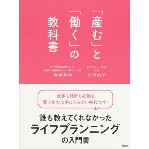 「産む」と「働く」の教科書 電子書籍版 / 齊藤英和・白河桃子|ebookjapan