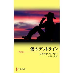 愛のデッドライン 電子書籍版 / ダイアナ・パーマー 翻訳:小畑一美 ebookjapan