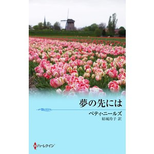 夢の先には 電子書籍版 / ベティ・ニールズ 翻訳:結城玲子|ebookjapan