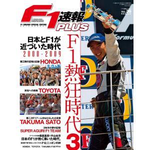 【初回50%OFFクーポン】F1速報PLUS VoL.36 電子書籍版 / F1速報PLUS編集部|ebookjapan