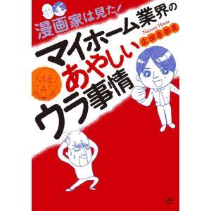 漫画家は見た! マイホーム業界のあやしいウラ事情 電子書籍版 / 広田奈都美