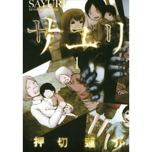 サユリ (1) 電子書籍版 / 押切蓮介
