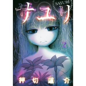 サユリ (2) 電子書籍版 / 押切蓮介