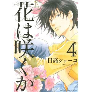 花は咲くか (4) 電子書籍版 / 日高ショーコ|ebookjapan