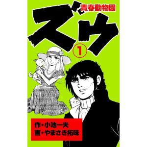 ズウ〜青春動物園 (1) 電子書籍版 / やまさき拓味(作画) / 小池一夫(原作)|ebookjapan