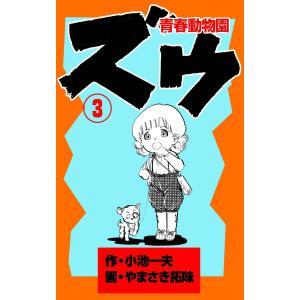 ズウ〜青春動物園 (3) 電子書籍版 / やまさき拓味(作画) / 小池一夫(原作)|ebookjapan